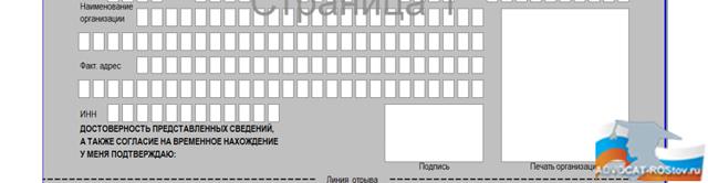 Бланк регистрации иностранного гражданина по месту пребывания