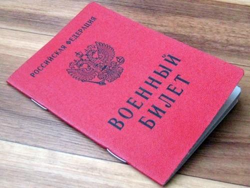 Для чего нужен военный билет: места, где нужен данный документ