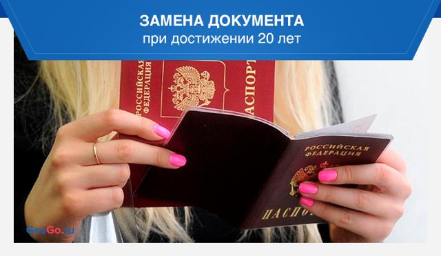 Госпошлина за замену паспорта: размеры и способы оплаты