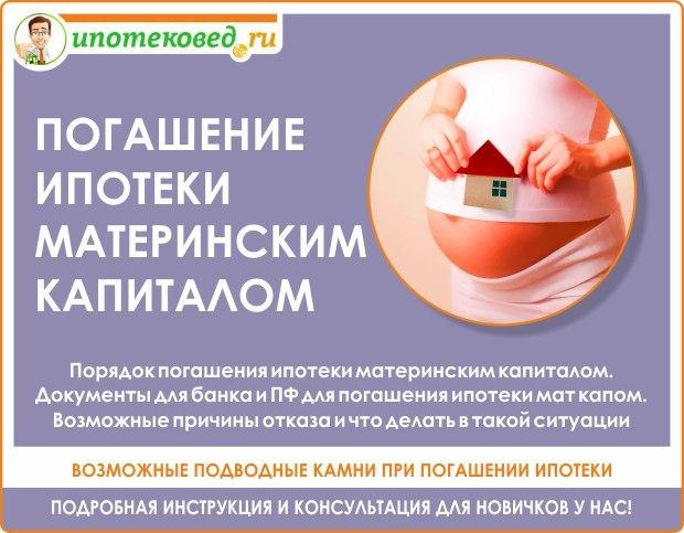 Погашение ипотечного займа материнским капиталом