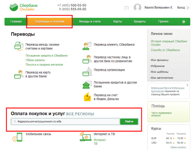 Как оплатить госпошлину за паспорт через сбербанк, онлайн способ - Налоги и право
