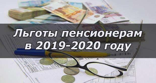 Кто может оформить льготы на коммунальные услуги в 2020 году