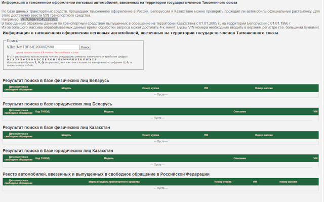 Как проверить авто на ДТП на сайте ГИБДД и на портале