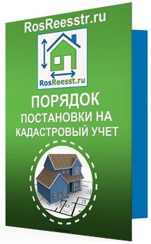 Постановка на кадастровый учет объекта недвижимости