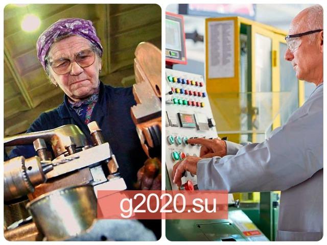 Индексация пенсий работающим пенсионерам в 2020 году