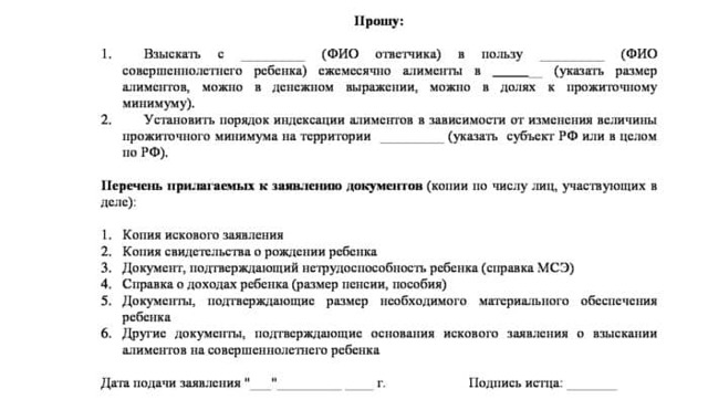 Алименты на ребенка инвалида в России