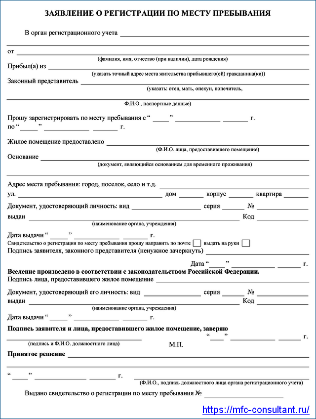 Можно ли получить временную регистрацию через МФЦ
