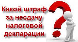 Штраф за непредоставление налоговой декларации в России