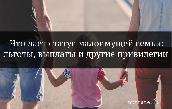 Пособие малоимущим семья в 2020 году в Санкт-Петербурге - порядок получения