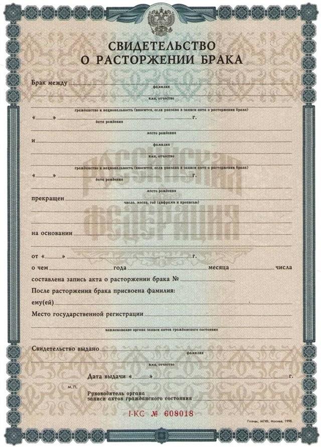 Образец свидетельства о расторжении брака: порядок и место получения