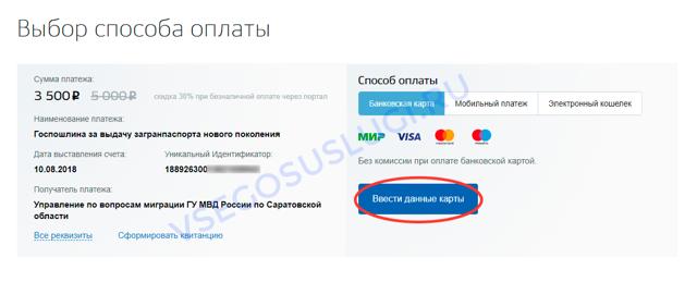 Как оплатить госпошлину за водительское удостоверение через Госуслуги онлайн