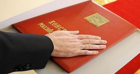 Присяга при получении гражданства РФ