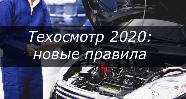 Новые правила техосмотра в 2020 году: последние новости