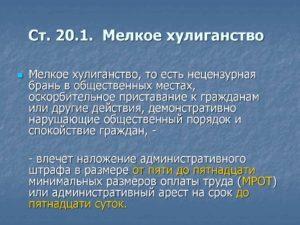 Как наказывается телефонное хулиганство в России