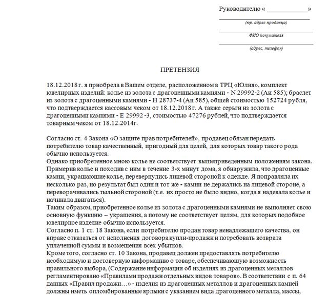 Возврат и обмен ювелирных изделий по законодательству РФ