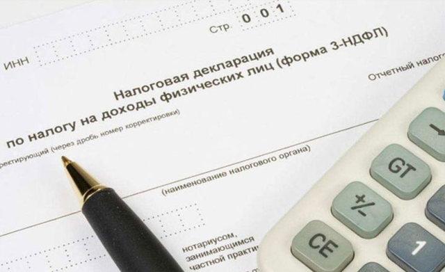 Возврат подоходного налога 2017-2020 года в новой редакции
