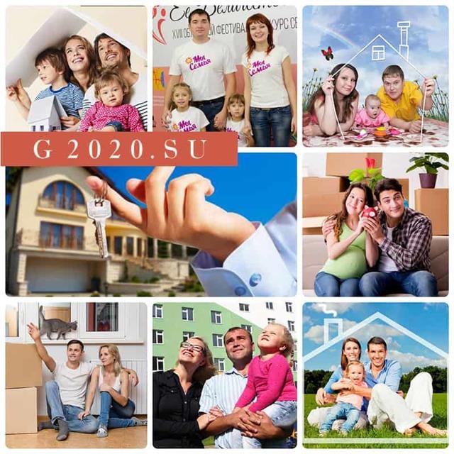 Субсидия молодым семьям в 2020 году - преимущества и условия получения