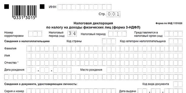 Новая форма справки 3-НДФЛ за 2017-2020 год: образец заполнения