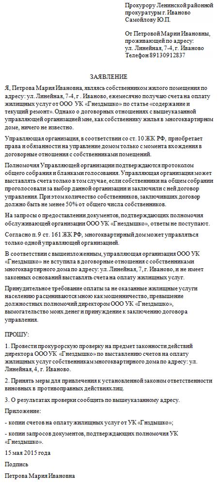 Как написать анонимную жалобу в прокуратуру России