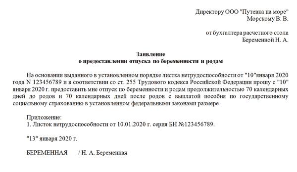 Образец заявления на отпуск перед декретом на 2020 год
