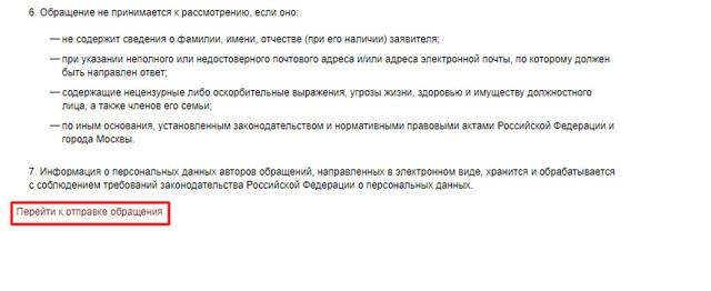 Как отключить радиоточку в квартире в Москве через госуслуги 2020