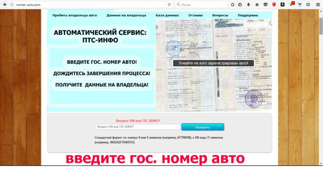 База ГИБДД по номеру машины бесплатно в режиме онлайн