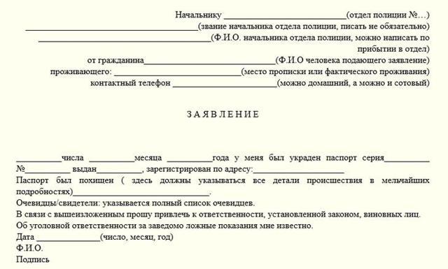 Как составить заявление об утере паспорта: образец