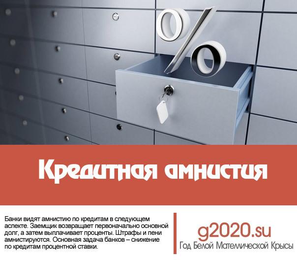 Будет ли кредитная амнистия для физических лиц в 2020 году