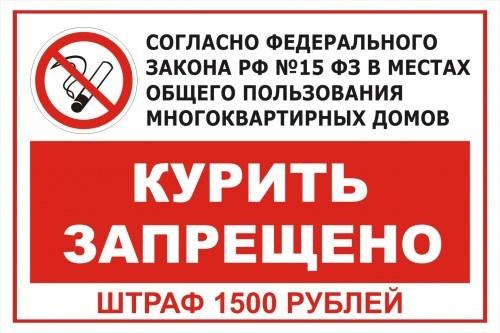 Можно ли курить в подъезде жилого дома в России в 2020 году