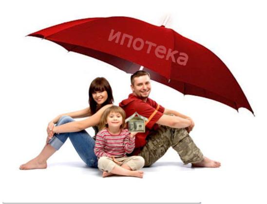 Страхование жизни и здоровья при ипотеке - где дешевле купить