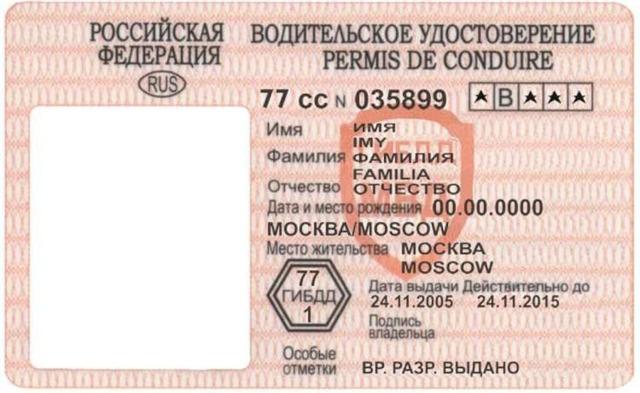 Как узнать дату выдачи первого водительского удостоверения