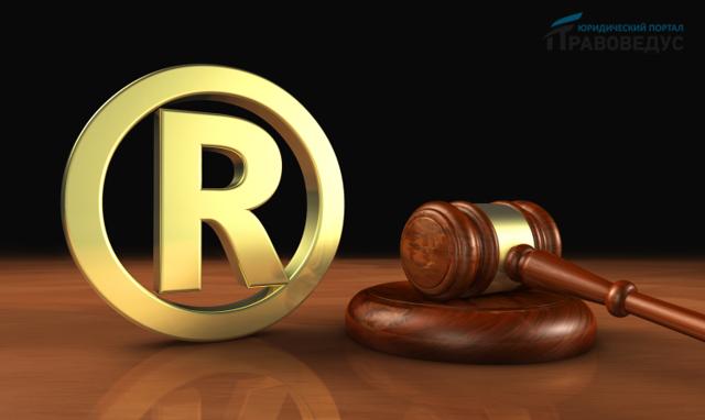 Незаконное использование товарного знака: ответственность
