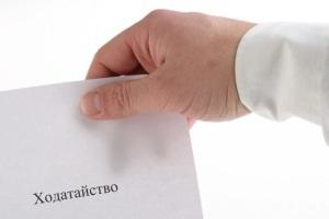 Наложение ареста на собственность должника в исполнительном производстве