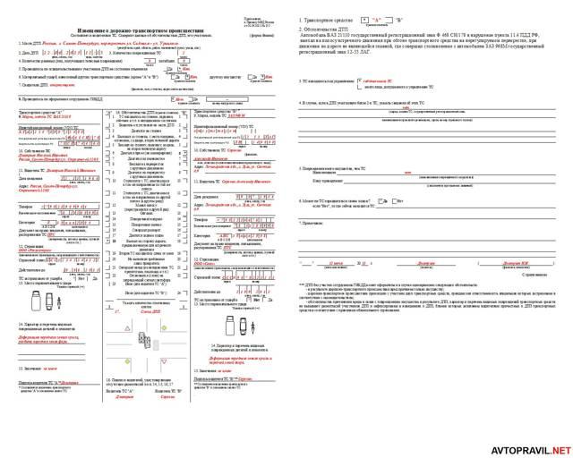 Документы для страховой по ОСАГО после ДТП