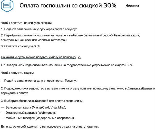 Госпошлина за регистрацию ИП в 2020 году: размер, особенности получения ИП