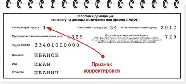 Номер корректировки в 3-НДФЛ что это, как заполнить и зачем нужен