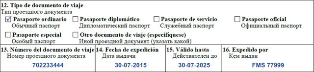Анкета на визу в Испанию: пошаговая инструкция по заполнению