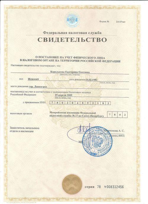 Как онлайн узнать номер СНИЛС по паспорту или по ИНН