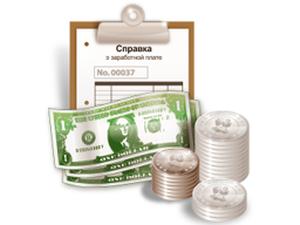 Справка о заработной плате: образец и правила оформления