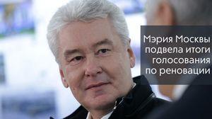 Реновация в Москве - последние новости от правительства