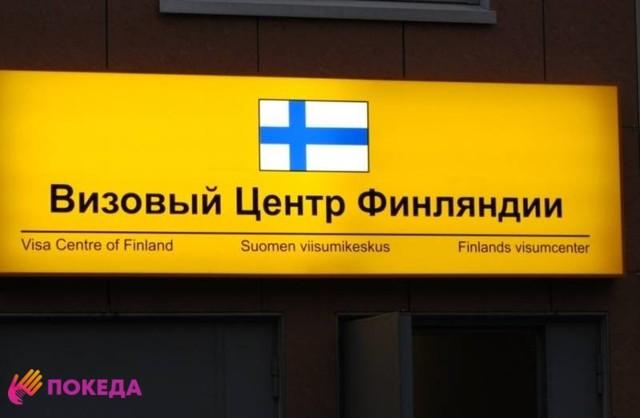 Финские визы в СПб - легкий способ оформления шенгенской визы
