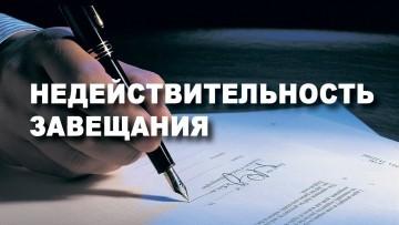 Недействительность завещания по ГК РФ - судебная практика