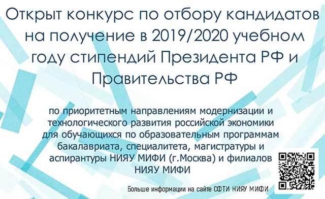 Президентская стипендия в 2020: размер суммы и её получение