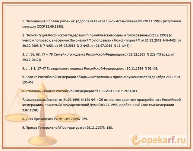 Как осуществляется защита прав ребенка в Российской Федерации
