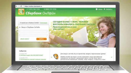 Как оплатить госпошлину за паспорт через сбербанк, онлайн способ