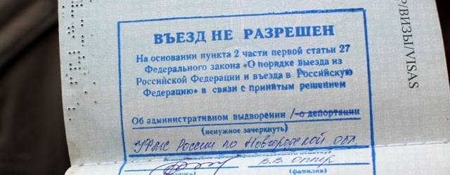 Как депортировать человека из России