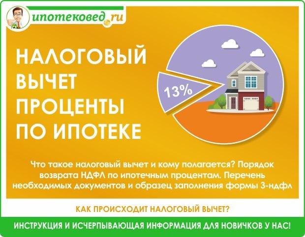 Налоговый вычет с процентов по ипотечному кредиту