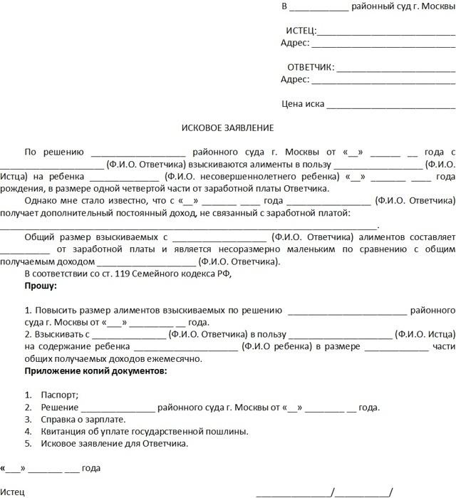 Образец искового заявления об увеличении размера алиментов