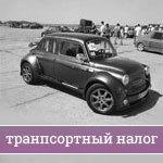 Транспортный налог в Волгограде и области на 2020 год
