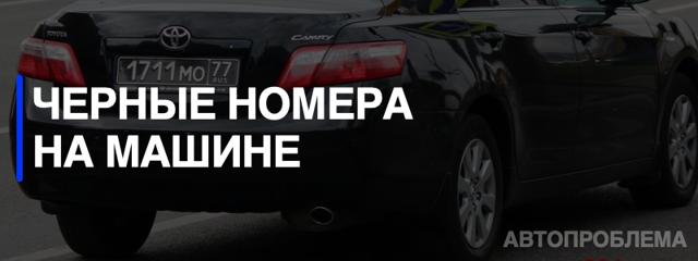 Что означают чёрные номера на машине в России